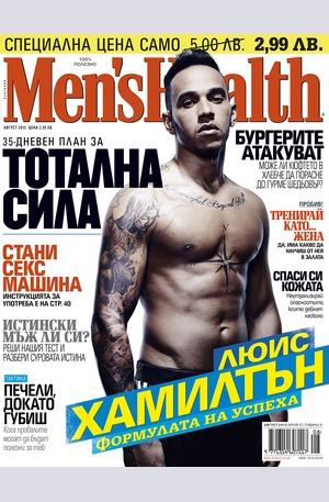 е-списание - Men's Health - брой 8/2015
