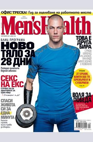 е-списание - Men's Health - брой 9/2015