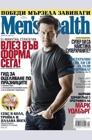 е-списание - Men's Health - брой 1/2016