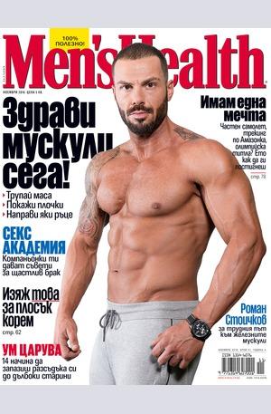 е-списание - Men's Health - брой 11/2016