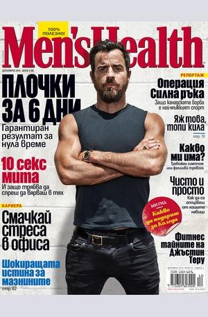 е-списание - Men's Health - брой 12/2016