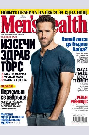 е-списание - Men's Health - брой 4/2016