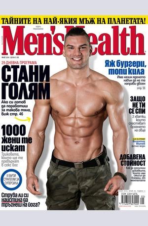 е-списание - Men's Health - брой 5/2016