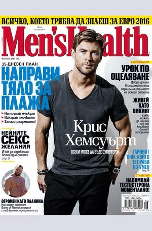 е-списание - Men's Health - брой 6/2016