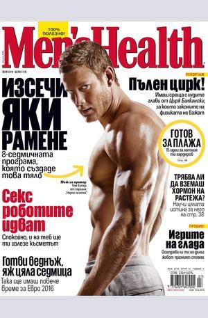 е-списание - Men's Health - брой 7/2016