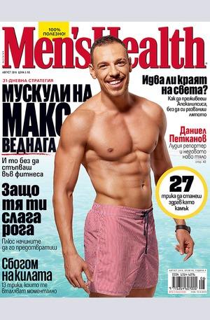 е-списание - Men's Health - брой 8/2016