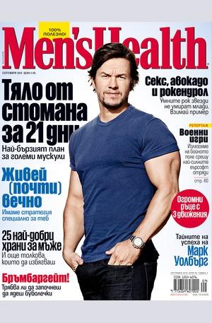 е-списание - Men's Health - брой 9/2016