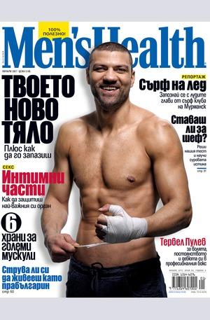 е-списание - Men's Health - брой 01/2017