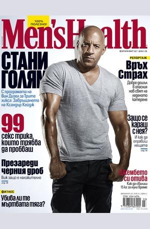 е-списание - Men's Health - брой 2-3/2017