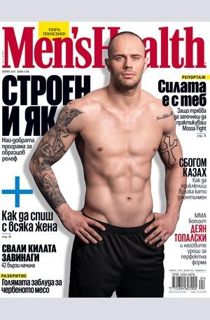 е-списание - Men's Health - брой 4/2017