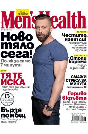е-списание - Men's Health - брой 6/2017