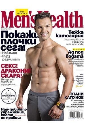е-списание - Men's Health - брой 7/2017