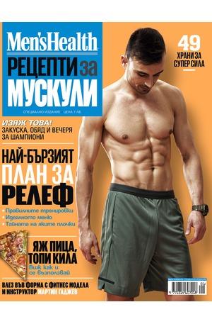 е-книга - Men's Health - Специално издание