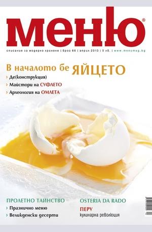 е-списание - Меню - брой 66/2013