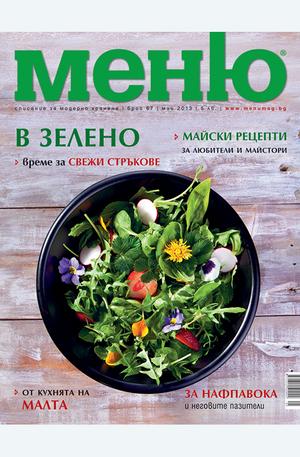 е-списание - Меню - брой 67/2013