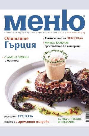 е-списание - Меню - брой 68/2013