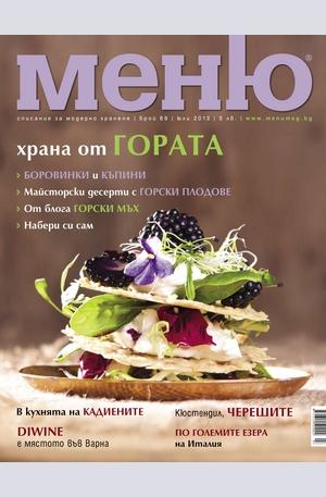 е-списание - Меню - брой 69/2013