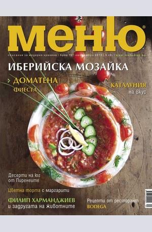 е-списание - Меню - брой 70/2013