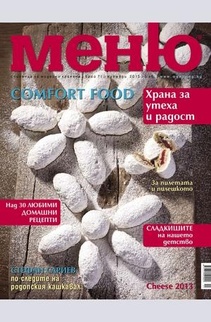 е-списание - Меню - брой 71/2013