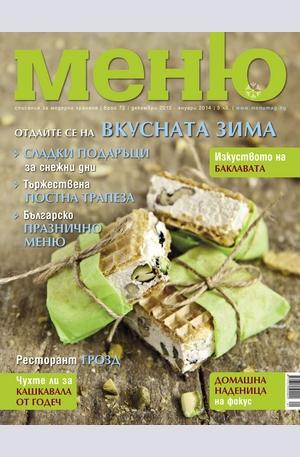 е-списание - Меню - брой 72/2013