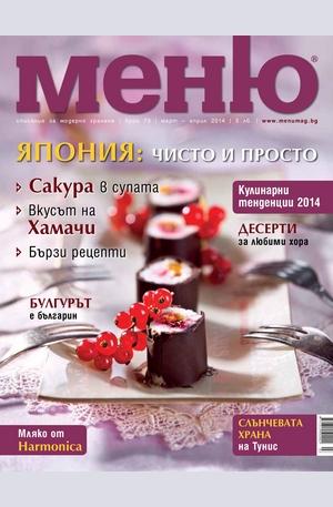 е-списание - Меню - брой 73/2014