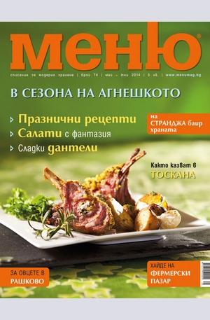 е-списание - Меню - брой 74/2014