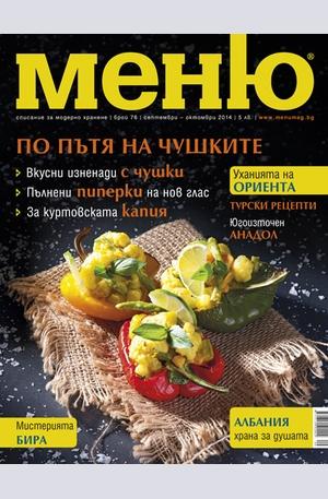 е-списание - Меню - брой 76/2014
