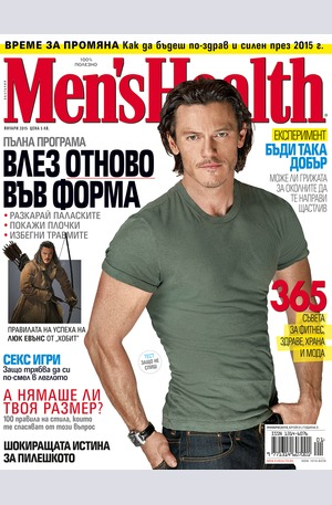 е-списание - Men's Health - брой 1/2015