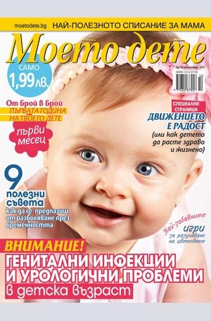е-списание - Моето дете - брой 10/2013