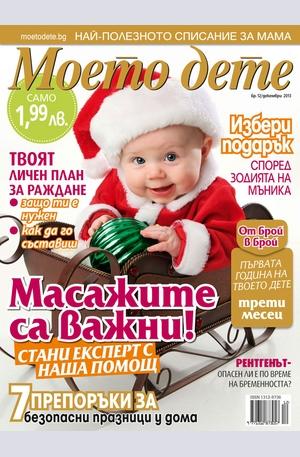 е-списание - Моето дете - брой 12/2013