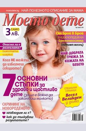 е-списание - Моето дете - брой 5/2013