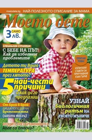 е-списание - Моето дете - брой 6/2013
