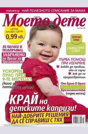 е-списание - Моето дете - брой 7/2013
