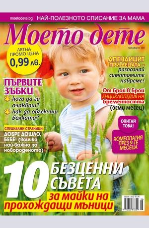 е-списание - Моето дете - брой 8/2013