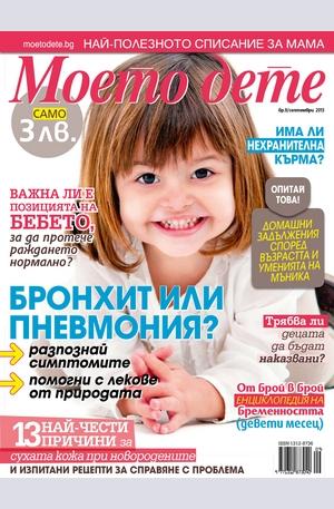 е-списание - Моето дете - брой 9/2013