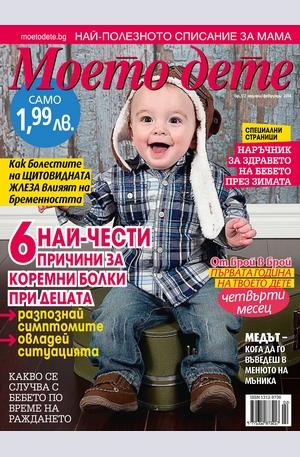 е-списание - Моето дете - брой 1-2/2014