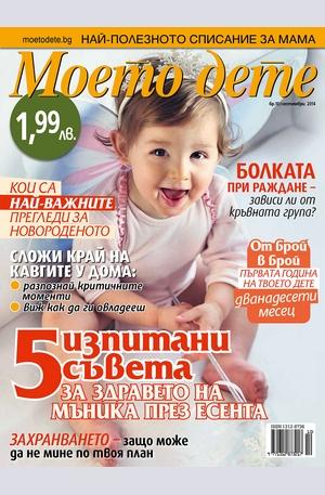 е-списание - Моето дете брой 10/2014