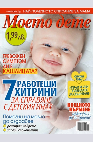 е-списание - Моето дете - брой 11/2014