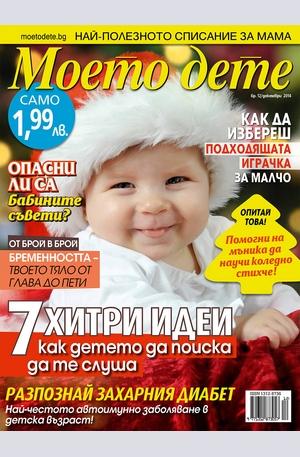 е-списание - Моето дете - брой 12/2014