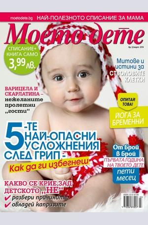 е-списание - Моето дете - брой 3/2014