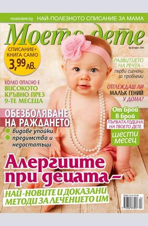 е-списание - Моето дете - брой 4/2014