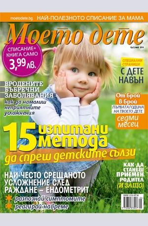 е-списание - Моето дете - брой 5/2014