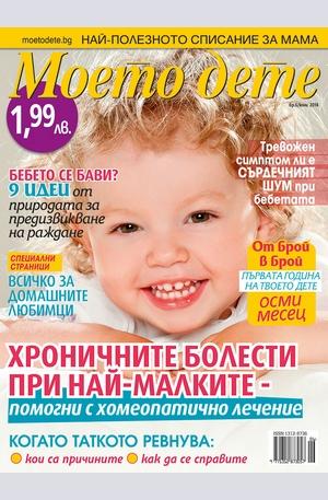 е-списание - Моето дете - брой 6/2014