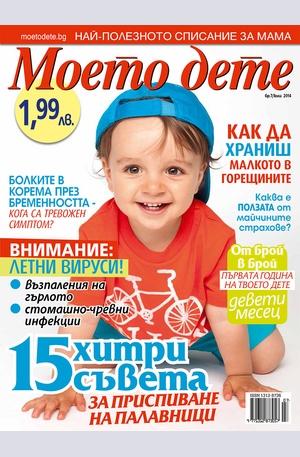 е-списание - Моето дете - брой 7/2014