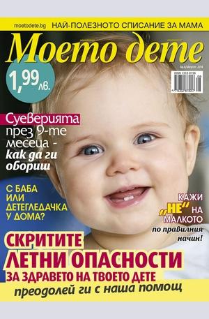 е-списание - Моето дете - брой 8/2014
