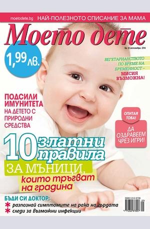 е-списание - Моето дете - брой 9/2014