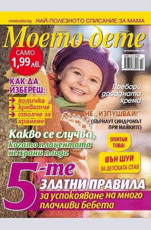 е-списание - Моето дете - брой 10/2015