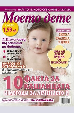 е-списание - Моето дете - брой 11/2015