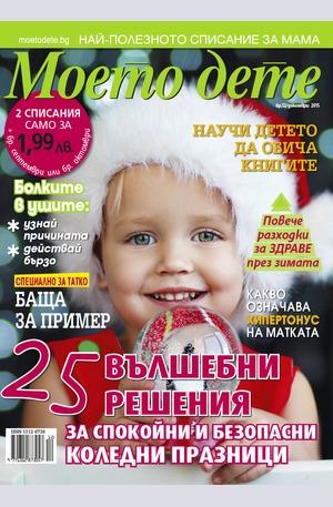 е-списание - Моето дете - брой 12/2015