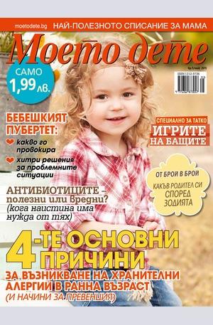 е-списание - Моето дете - брой 5/2015